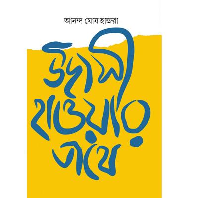 Udasi Haoyar Pathe