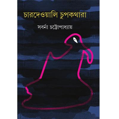 Chardewali Chupkathara