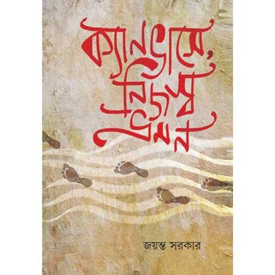 Canvase Nijaswa Bhraman