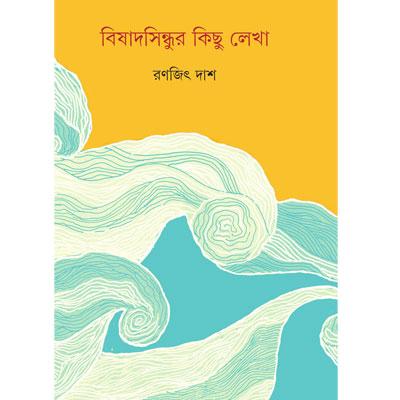 Bishadsindhur Kichu Lekha