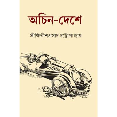 Achin Deshe