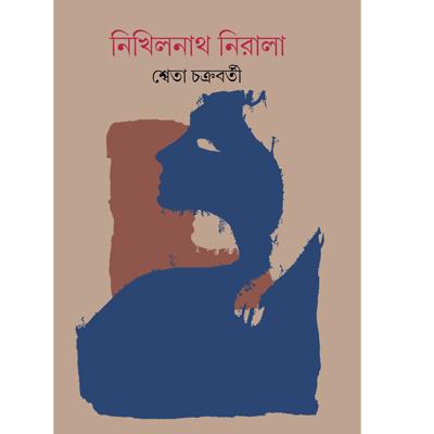 Nikhilnath Nirala