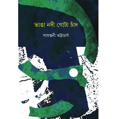 Bhanga Nadi Gota Chand