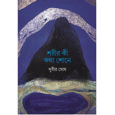 Sharir Ki Katha Shone