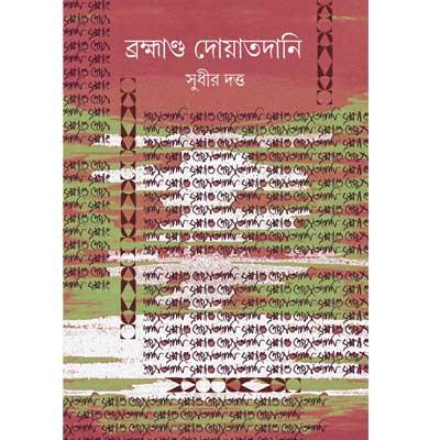 Brahmanda Doyatdani