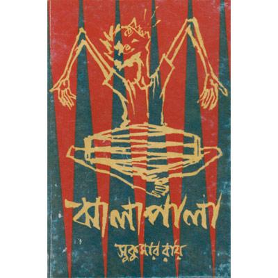 Jhalapala